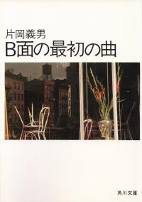 片岡義男『B面の最初の曲』