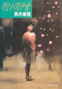 筒井康隆『時をかける少女』(原田知世カバー)