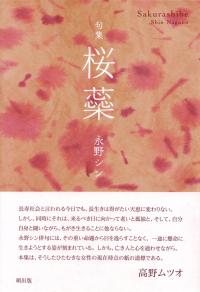 永野シン『句集 桜蘂』