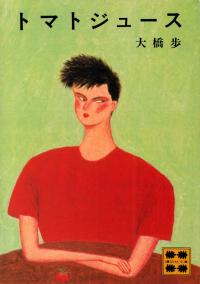 大橋歩『トマトジュース』