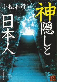 小松和彦『神隠しと日本人』