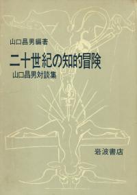 山口昌男編著『二十世紀の知的冒険―山口昌男対談集』