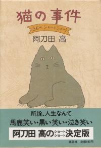 阿刀田高『猫の事件―36のショートショート』