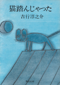 吉行淳之介『猫踏んじゃった』
