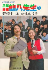 若桜木虔/原作:重森孝子『2年B組仙八先生1』