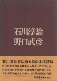 野口武彦『石川淳論』