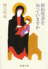 阿刀田高『新約聖書を知っていますか』
