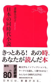 斎藤美奈子『日本の同時代小説』