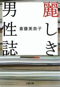 斎藤美奈子『麗しき男性誌』