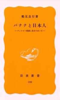 鶴見良行『バナナと日本人―フィリピン農園と食卓のあいだ』