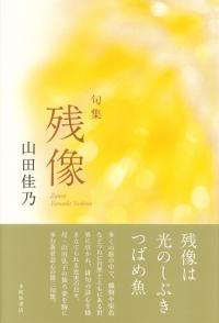 山田佳乃『句集 残像』