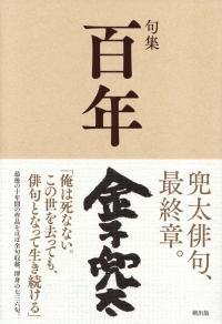 金子兜太『句集 百年』