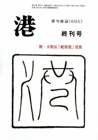 「港」2019年6月号(終刊号)