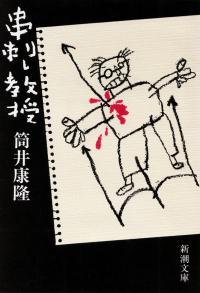 筒井康隆『串刺し教授』