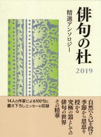 『俳句の杜 2019―精選アンソロジー』