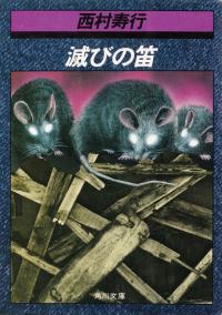 西村寿行『滅びの笛』