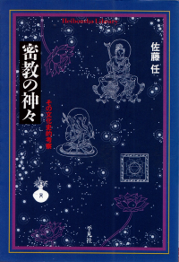 佐藤任『密教の神々―その文化史的考察』