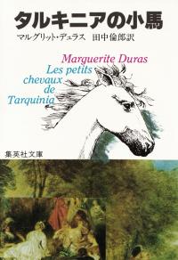 デュラス『タルキニアの小馬』