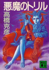 高橋克彦『悪魔のトリル』