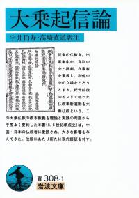 宇井伯寿・高崎直道訳註『大乗起信論』