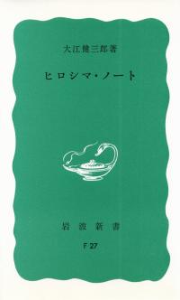 大江健三郎『ヒロシマ・ノート』