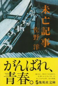 佐野洋『未亡記事』(帯付き)