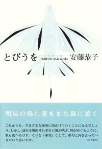 安藤恭子『句集 とびうを』
