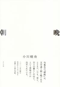 小川軽舟『句集 朝晩』