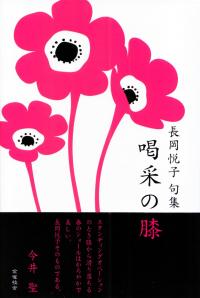 長岡悦子『句集 喝采の膝』