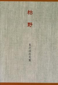 泉沢浩志『句集 枯野』