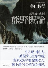 谷口智行『熊野概論―熊野、魂の系譜Ⅱ』