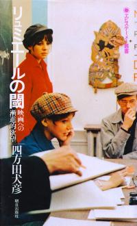 四方田犬彦『リュミエールの閾―映画への漸進的欲望』