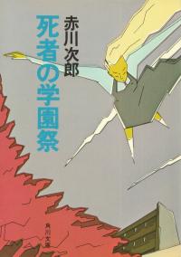 赤川次郎『死者の学園祭』