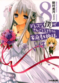 野村美月『ドレスな僕がやんごとなき方々の家庭教師様な件8』