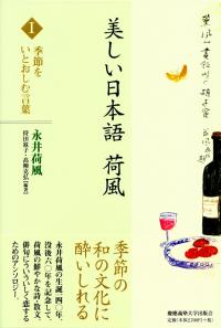 永井荷風/持田叙子・髙柳克弘編著『美しい日本語 荷風Ⅰ 季節をいとおしむ言葉』