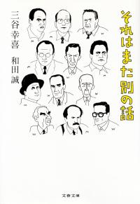 和田誠・三谷幸喜『それはまた別の話』