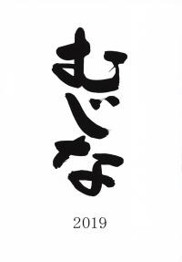 「むじな 2019」(2019年11月)