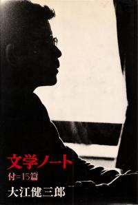 大江健三郎『文学ノート―付・15篇』