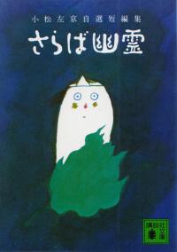 小松左京『さらば幽霊―自選短編集』