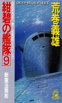 荒巻義雄『紺碧の艦隊9―新憲法発布』