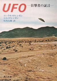 ロレンゼン『UFO―目撃者の証言』