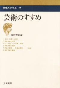 東野芳明編『芸術のすすめ―学問のすすめ22』