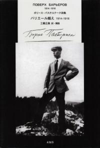パステルナーク『バリエール越え 1914‐1916』