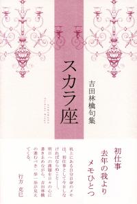 吉田林檎『句集 スカラ座』