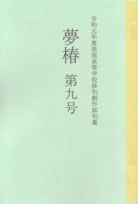 「夢椿」第9号(2019年8月)