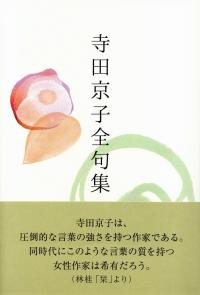 寺田京子『寺田京子全句集』