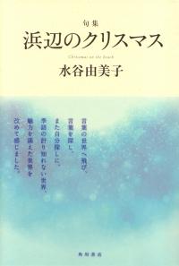 水谷由美子『句集 浜辺のクリスマス』