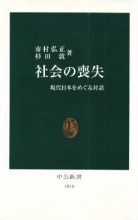 市村弘正・杉田敦『社会の喪失―現代日本をめぐる対話』