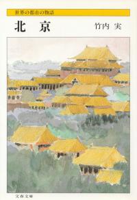 竹内実『北京―世界の都市の物語』