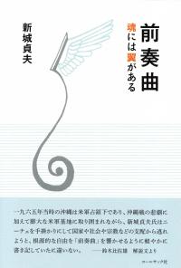 新城貞夫『前奏曲―魂には翼がある』